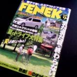 『【執筆】月刊FENEK』の画像