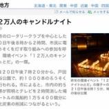 『今日から「きもの三京おかげさま展」・明日は「12万人のキャンドルナイト」』の画像