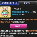 【モバマス】ぷち衣装引換チケット交換に「メニーメリーフラワーズ」を追加