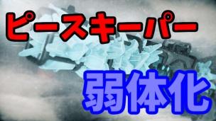 『ピースキーパー弱体化!連射速度とダメージ倍率に変更が入りました【Apex Legends】』の画像