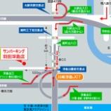 『関西へ車、羽田、飛行機、伊丹、バス』の画像