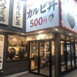 『メディア掲載情報「韓丼 山形あかねヶ丘店」』の画像