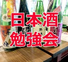 日本酒勉強会 at 浅草橋SAKEStreet 日本酒の香り10種類を学ぼう編