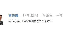 Google+に秋元康降臨、メンバーに無駄絡み
