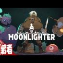 【生放送】【ローグライク】弟者の「MOON LIGHTER」【2BRO.】【兄者弟者】