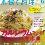 『 『栄養と料理』6月号に五代目・彰浩が紹介されました』の画像