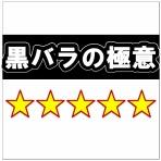 関西ジャンバリ調査隊