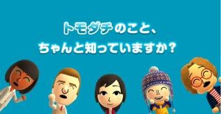 任天堂のスマホアプリ『Miitomo』が配信3日で100万ユーザー突破!モバイル専門の公式Youtubeチャンネルを開設