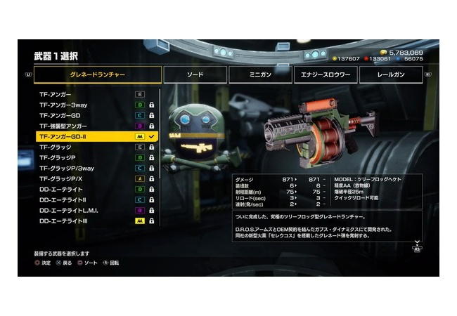 【EDFIR/地球防衛軍】AA武器の入手方法・条件