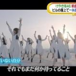 『けやき坂46新曲『期待していない自分』が「Oha!4」で解禁!高さ123mのビルの屋上でのダンス!』の画像