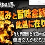 『【リアル口コミ評判】天声極馬』の画像
