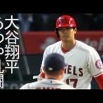 【速報】大谷翔平さん、ついにブチギレ!→結果とんでもない事に…※動画あり
