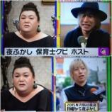 『【マツコ会議】歌舞伎町ホストクラブ「クラブヴィジョン」の支配人がシャアwwww【画像】』の画像