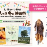 『1/18&19は「八ヶ岳冬の映画祭&うさと服展示会」人気映画が3本で1,300円』の画像