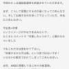 小笠原茉由が総選挙を辞退した理由が明らかに・・・