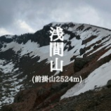 『浅間山(前掛山)は噴火警戒レベル1のうちに登るべし。』の画像