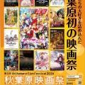1/9(土)秋葉原映画祭 トランスポーター警備走行決定!!