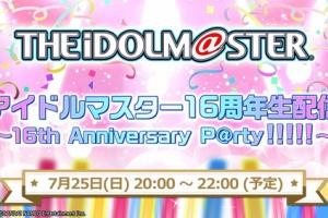【アイマス】本日 20:00より「アイドルマスター 16周年生配信~16th Anniversary P@rty!!!!!~」配信!