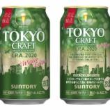 『【数量限定】「TOKYO CRAFT〈I.P.A. ウインターエディション〉」』の画像