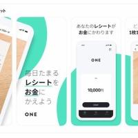 【朗報】レシート1枚10円で買ってくれるアプリ登場! 天才高校生が仕掛け人!