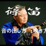 吹きやすく鳴りが良い素敵な音色の篠笛は眞風