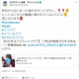 『[イコラブ] カマタマーレ讃岐の公式ツイが気になる!?【=LOVE(イコールラブ)】』の画像