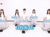 【日向坂46】JAPAN COUNTDOWN最終回!日向坂出演!最後の最後まで特集してくれてありがとう!!