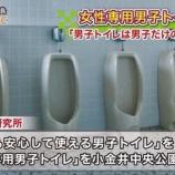 『女性専用男子トイレ、女性が安心して使える男子トイレ完成!【画像】』の画像