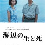 『【予告】映画『海辺の生と死』予告編!』の画像