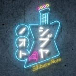 『【速報】星野みなみ、体調不良により本日の『シブヤノオト』欠席へ・・・代打でこのメンバーの出演が決定!!!!!!』の画像