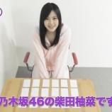 『【乃木坂46】柴田柚菜の胸元がざっくりすぎる・・・』の画像