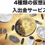 『Exclusive Markets(エクスクルーシブマーケッツ)が、4種類の仮想通貨での入出金サービスを開始!』の画像