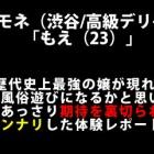 『アネモネ(渋谷/高級デリヘル)「もえ(23)」歴代史上最強の嬢が現れ、満点の風俗遊びになるかと思いきや、あっさり期待を裏切られゲンナリした体験レポート!』の画像