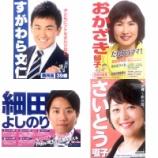 『埼玉県議会議員選挙南20区(戸田市)4人の候補者 選ぶ観点 その3』の画像