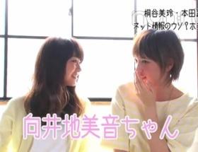 【朗報】桐谷美玲「AKB好き!推しメンは向井地美音ちゃん」