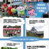 『戸田市の友好都市・福島県白河市への親子バスツアー「しらかわキャラ市ツアー」への参加申込受付中。昨年度大人気の日帰りツアー。ご当地キャラ100体とのふれあいが待っています!』の画像
