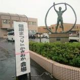 『笠岡市健康まつりのご報告』の画像