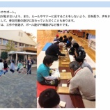 『戸田市「放課後こども教室」で子ども達の相手をするボランティアスタッフ募集中です(謝礼あり)』の画像