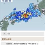 『大きな地震がありました』の画像