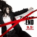 アンフェア the end 無料動画
