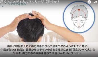「頭皮マッサージは薄毛に効く」は正しかった! 頭に刺激を与えると「髪を生やせ!」という命令が発信される事が判明
