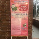 『TODA ミュージックパークを観覧!戸田市文化会館。音楽を愛する市民グループが演奏する音楽の祭典。感激!音楽のまちがこの戸田市に根付いているのを実感しました。』の画像