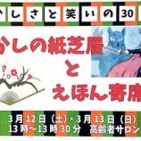 『懐かしさと笑いの30分 上戸田地域交流センターあいパルで「懐かしの紙芝居とえほん寄席」3月12・13日(土日)に開催』の画像