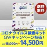 『コロナ抗体検査キットがGW特別価格で販売されてます』の画像