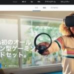 Oculus Go速報