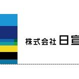 『5%ルール大量保有報告書 日宣(6543)-大津裕司(代表取締役)』の画像