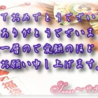 『~新年のご挨拶~』の画像