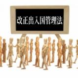 『【モスフード】特定技能ビザ取得支援しベトナム学生を350人採用へ』の画像