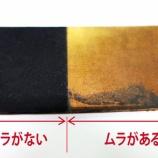 『黒化膜のムラで、熱拡散率測定の結果はどう変わるか? 純銅(Cu)で検証』の画像