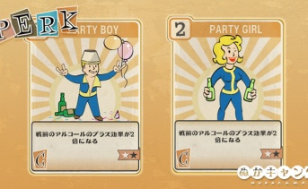 Fallout 76:Party Boy / Party Girl(Charisma)